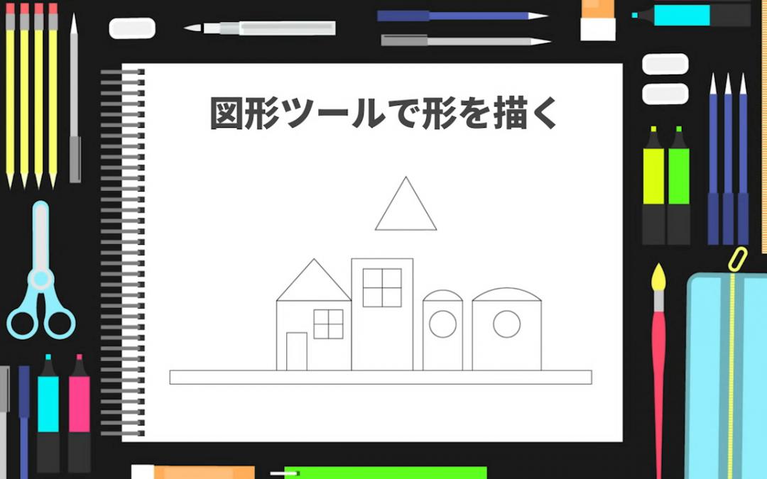 【Illustrator入門】図形の組み合わせ 1/3 図形で絵を描く|-アドビ公式-