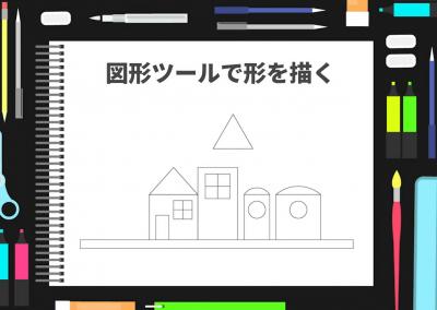 【Illustrator入門】図形の組み合わせ 1/3 図形で絵を描く -アドビ公式-